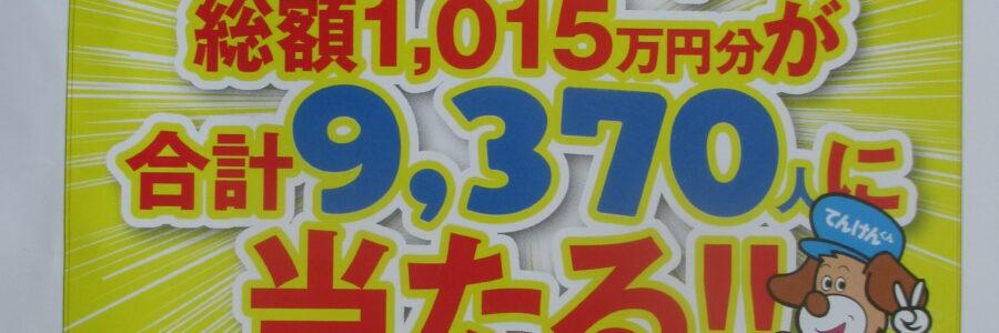 元気を岩手から‼ ありがとうキャンペーン開催2021.7.1~2021.12.31